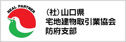 山口県宅地建物取引業協会 防府支部