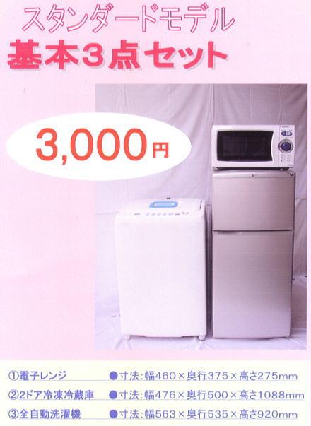 電子レンジ、2ドア冷凍冷蔵庫、全自動洗濯機