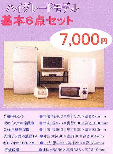 電子レンジ、2ドア冷凍冷蔵庫、全自動洗濯機、地デジ対応液晶TV、ビデオDVDプレイヤー、炊飯器