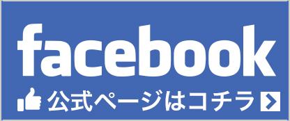 facebook 公式ページはコチラ