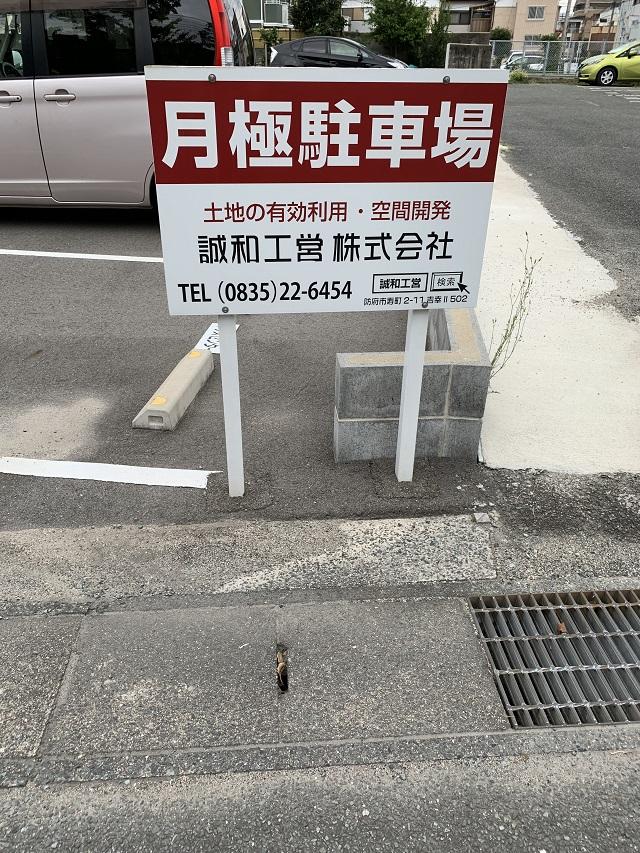 八王子 吉本駐車場