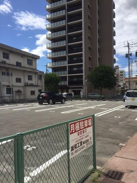 栄町 第2駐車場